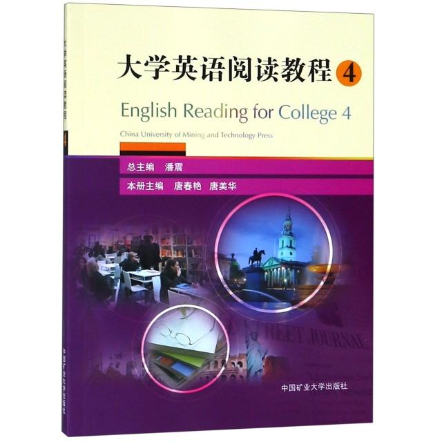 大學英語閱讀教程(4)