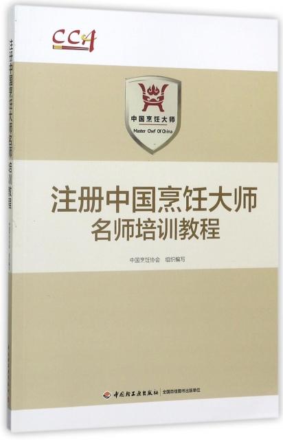 注册中国烹饪大师名师