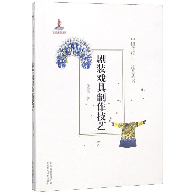 劇裝戲具制作技藝/中國傳統手工技藝叢書