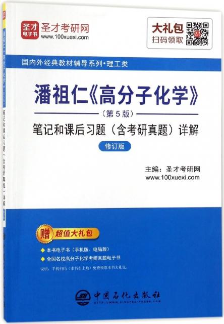 潘祖仁高分子化學<第5版>筆記和課後習題<含考研真題>詳解(修訂版)/國內外經典教材輔導