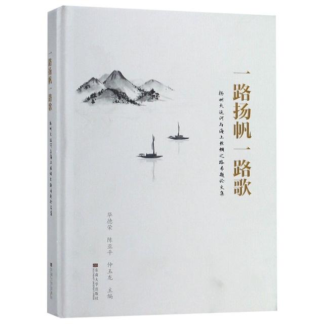 一路揚帆一路歌(揚州大運河與海上絲綢之路專題論文集)(精)