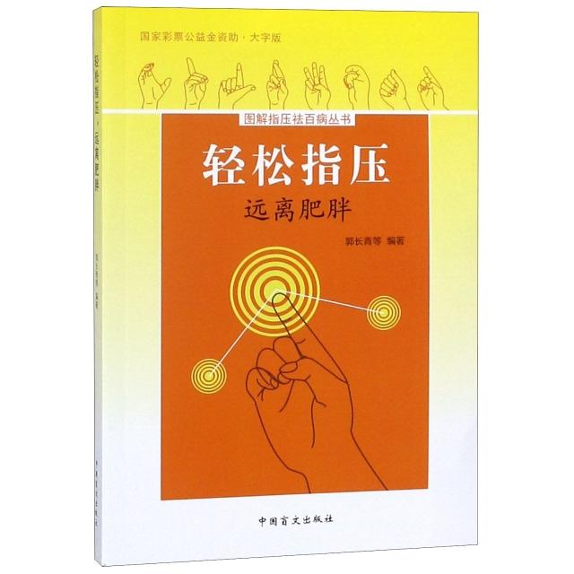 輕松指壓遠離肥胖(大字版)/圖解指壓祛百病叢書