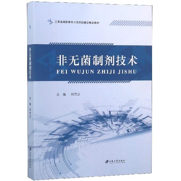 非無菌制劑技術(江蘇省高職高專示範院校建設精品教材)