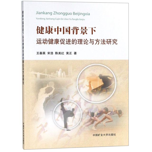 健康中國背景下運動健康促進的理論與方法研究