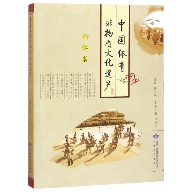 中國體育非物質文化遺產(浙江卷)