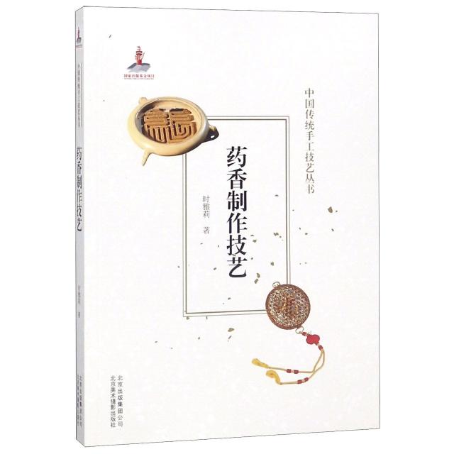 藥香制作技藝/中國傳統手工技藝叢書