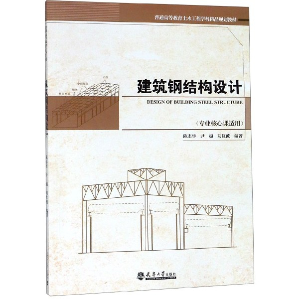 建筑钢结构设计(专业