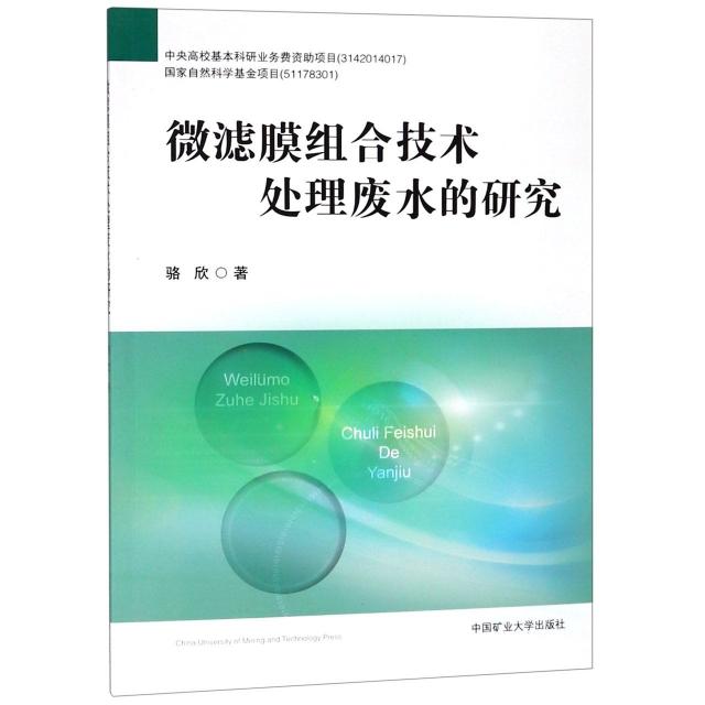 微濾膜組合技術處理廢水的研究