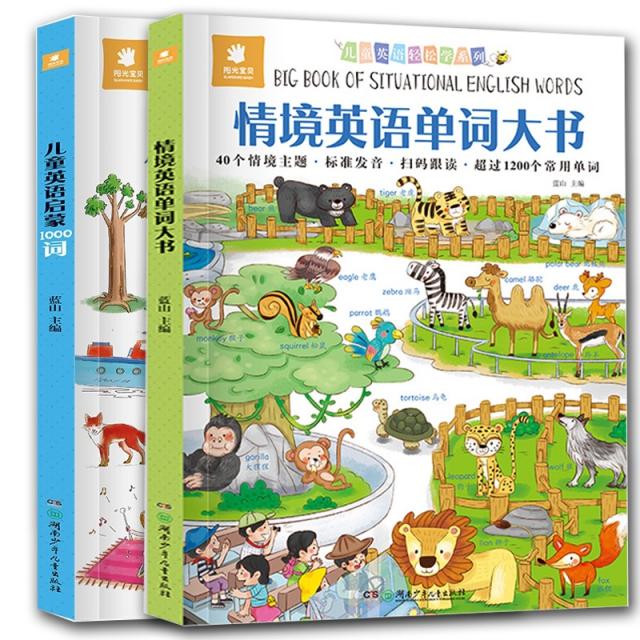 兒童英語啟蒙1000詞+情境英語單詞大書