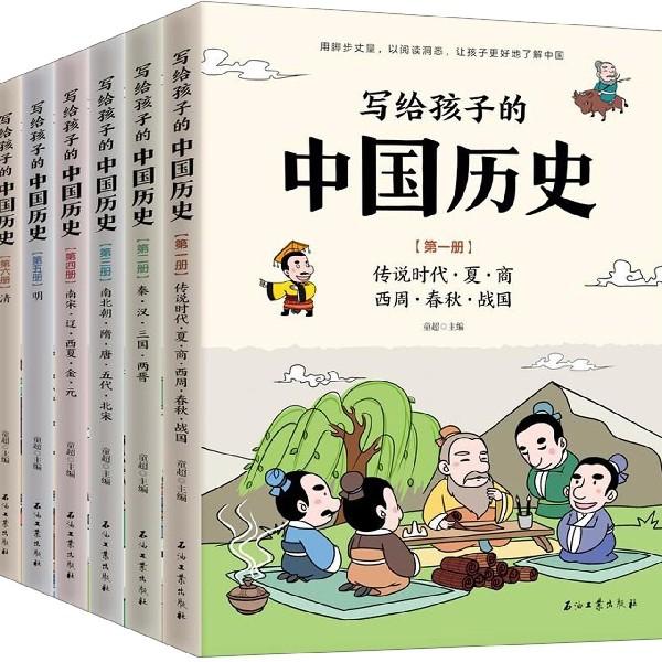 写给孩子的中国历史(六卷本)