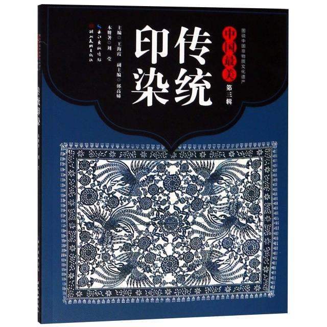 中國最美傳統印染/圖說中國非物質文化遺產
