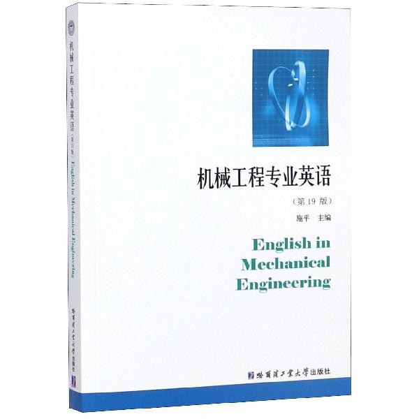 機械工程專業英語(第19版)