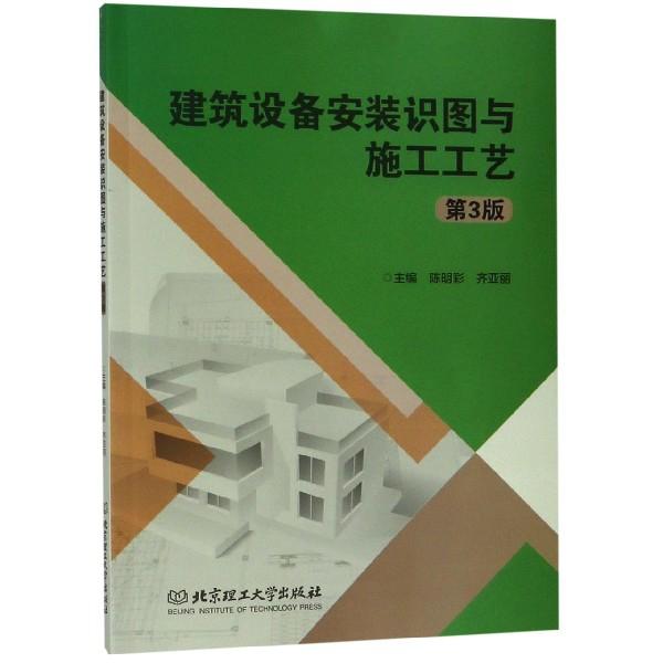 建筑设备安装识图与施