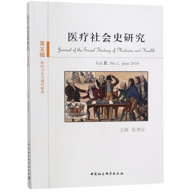 醫療社會史研究(第5輯醫療衛生與現代世界)