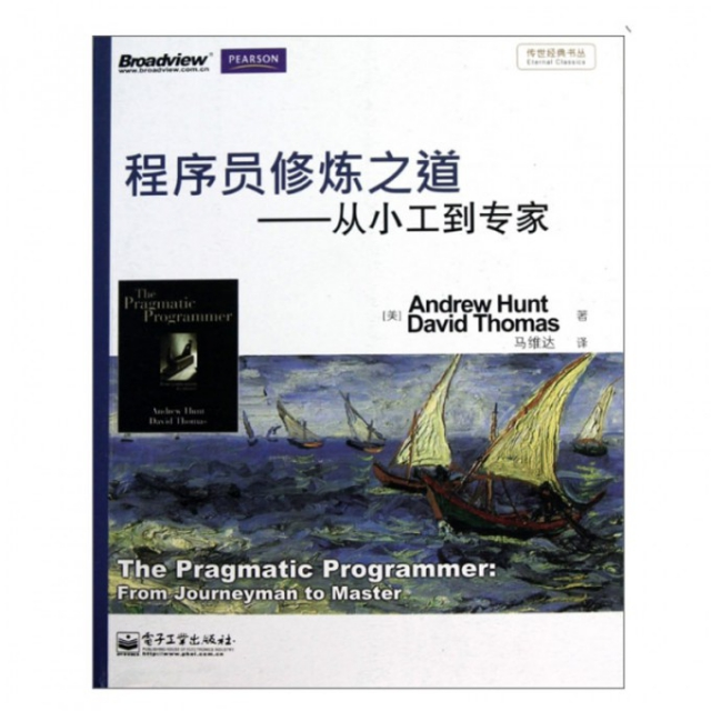 程序員修煉之道--從小工到專家/傳世經典書叢