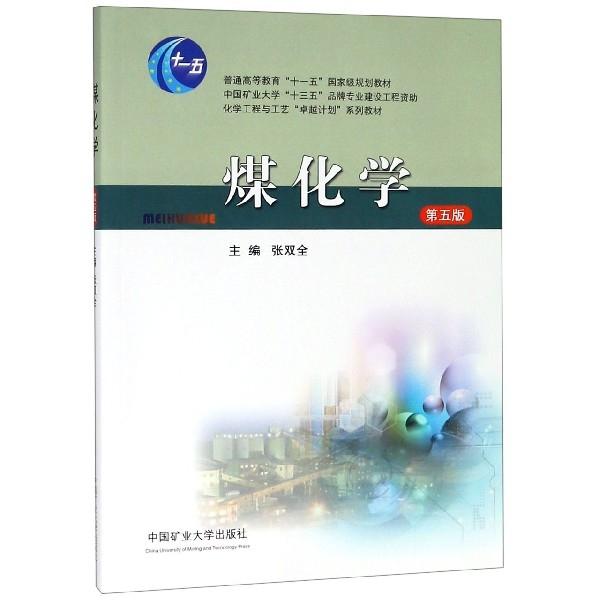 煤化學(第5版化學工程與工藝卓越計劃繫列教材普通高等教育十一五國家級規劃教材)