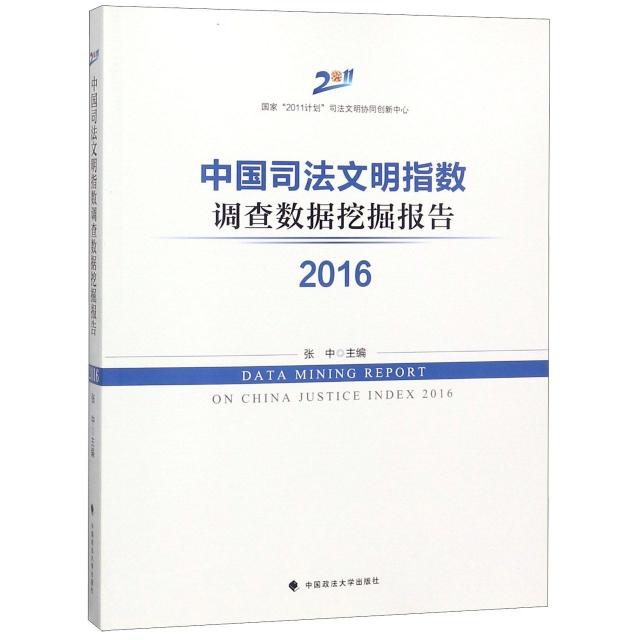 中國司法文明指數調查數據挖掘報告(2016)