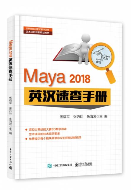 Maya2018英漢速查手冊(世界技能大賽3D數字遊戲藝術項目創新規劃教材)