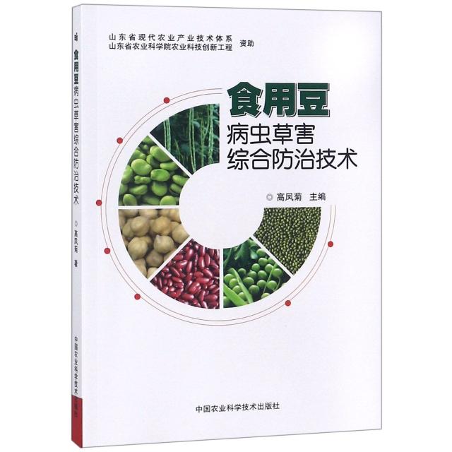 食用豆病蟲草害綜合防治技術