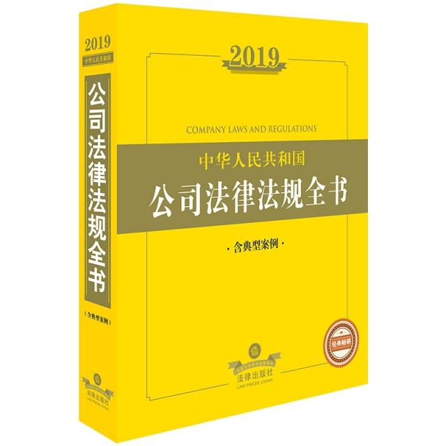 2019中華人民共和國公司法律法規全書