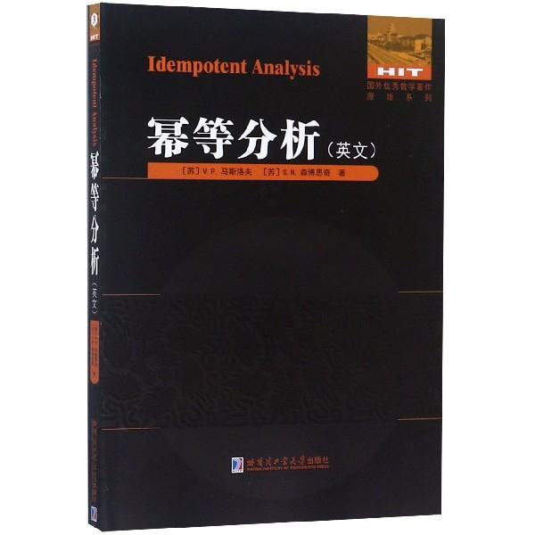 冪等分析(英文)/國外優秀數學著作原版繫列