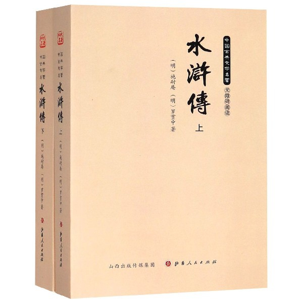水滸傳(上下無障礙閱讀)/中國古典文學名著
