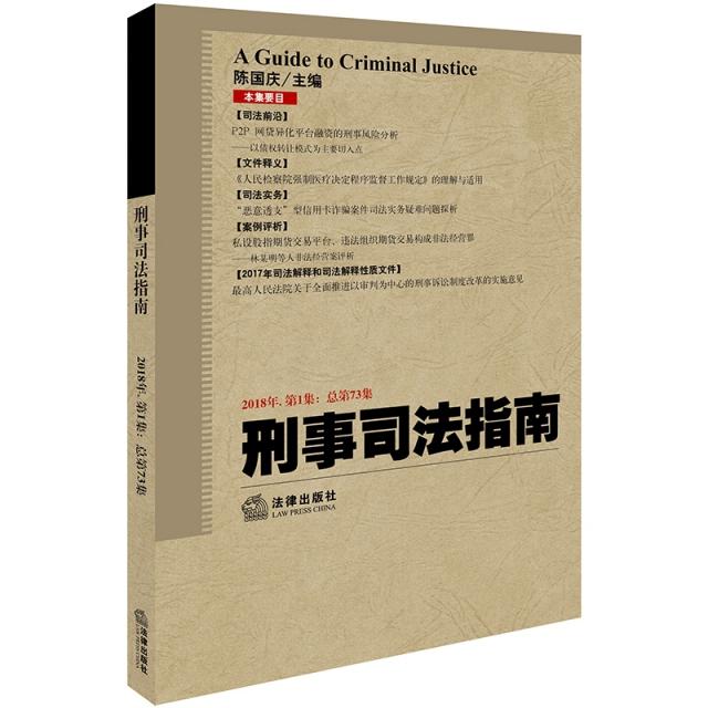 刑事司法指南(2018年第1集總第73集)