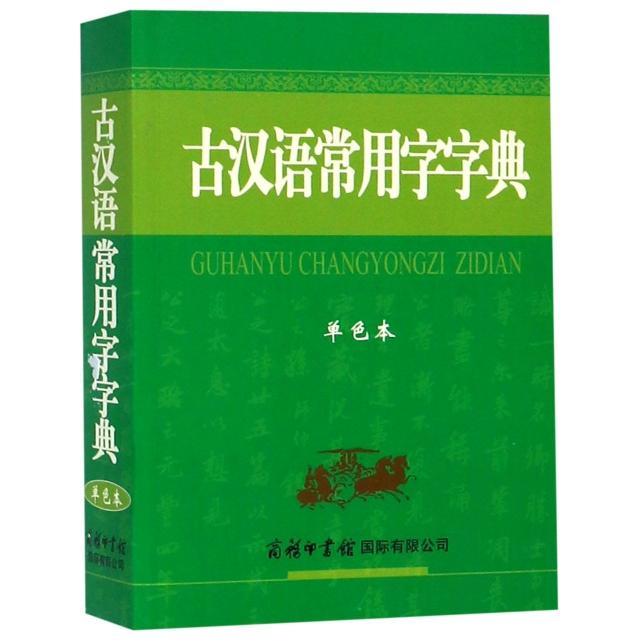古漢語常用字字典(單