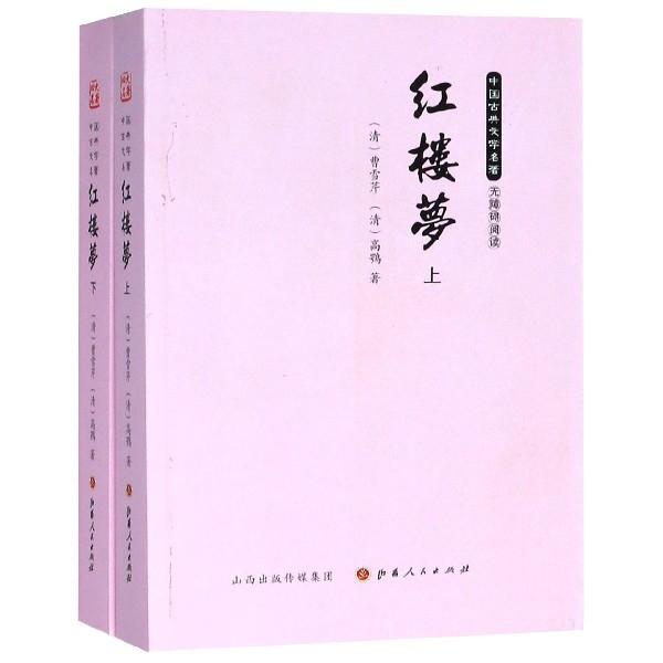 紅樓夢(上下無障礙閱讀)/中國古典文學名著