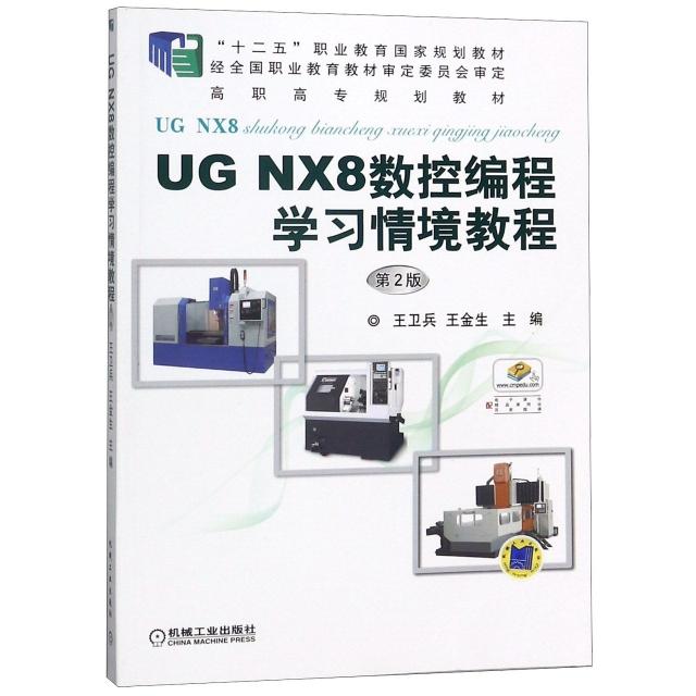 UG NX8數控編程學習情境教程(第2版高職高專規劃教材)