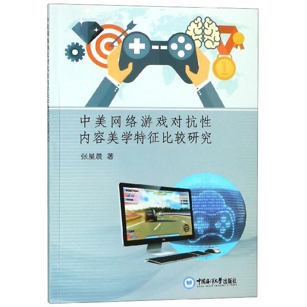 中美網絡遊戲對抗性內