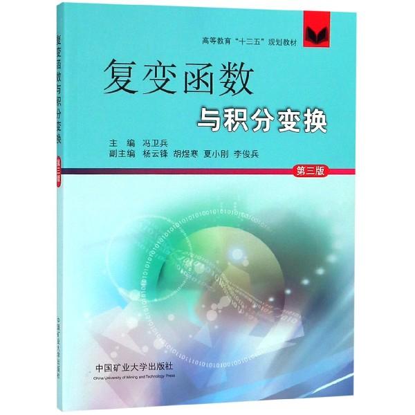 復變函數與積分變換(第3版高等教育十三五規劃教材)