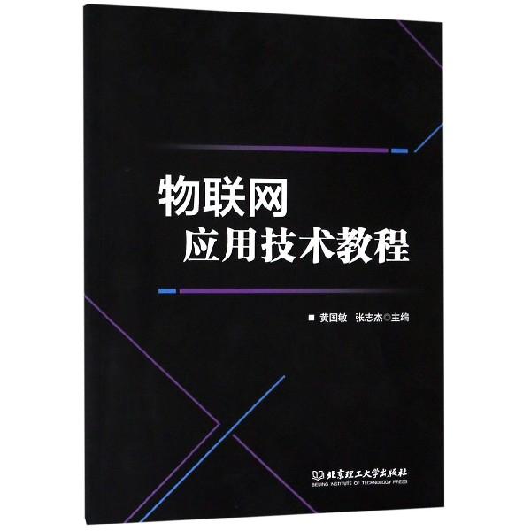 物聯網應用技術教程