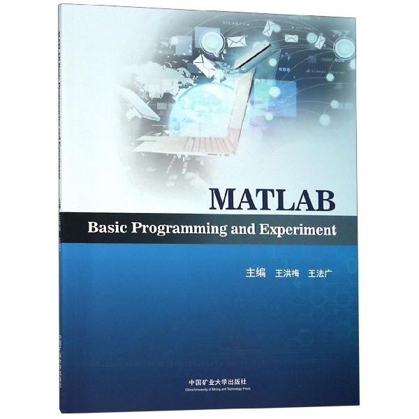 MATLAB基礎編程和實驗(英文版)
