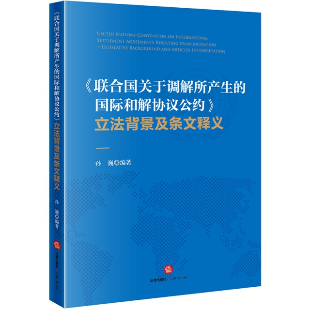 聯合國關於調解所產生的國際和解協議公約立法背景及條文釋義