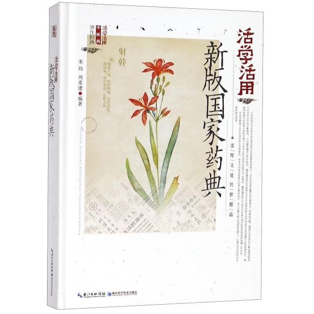活學活用新版國家藥典(精)/活學活用中醫藥養生經典