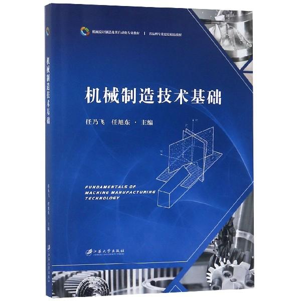 機械制造技術基礎(機