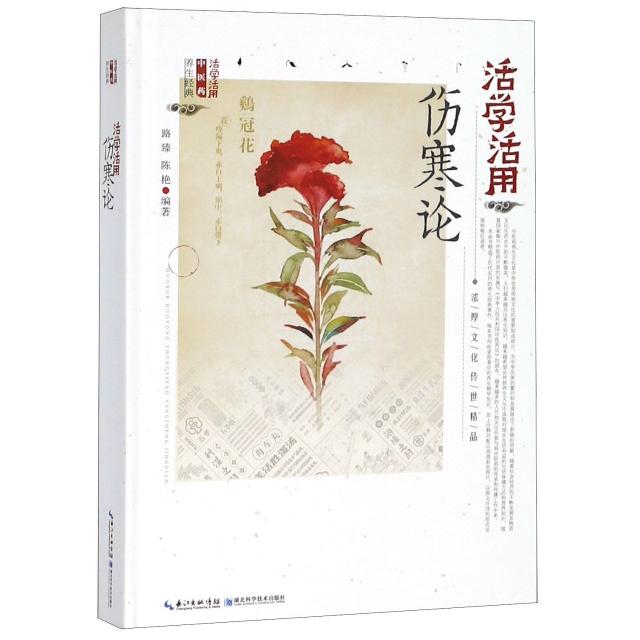 活學活用傷寒論(精)/活學活用中醫藥養生經典