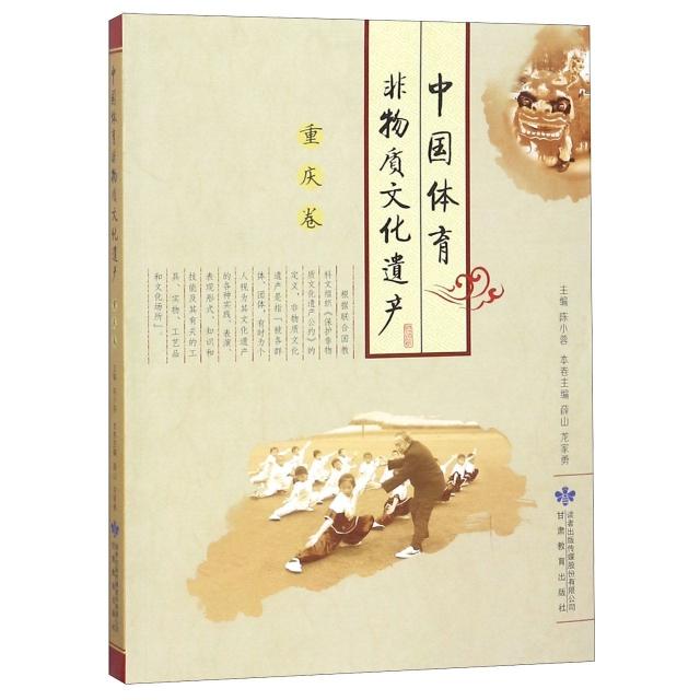 中國體育非物質文化遺產(重慶卷)