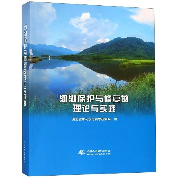 河湖保護與修復的理論