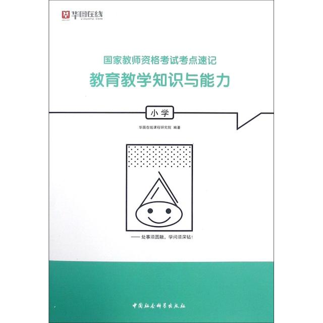 教育教學知識與能力(小學)/國家教師資格考試考點速記