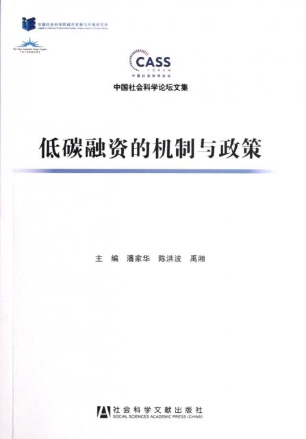 低碳融資的機制與政策(中國社會科學論壇文集)