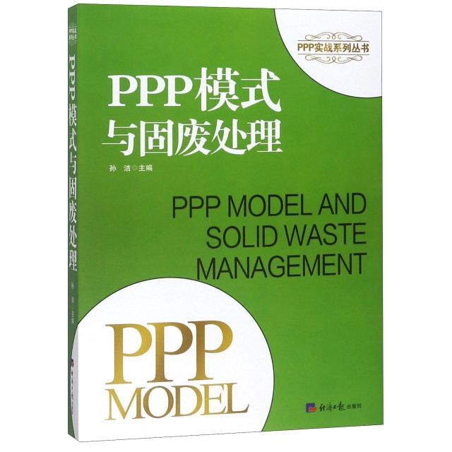 PPP模式與固廢處理/PPP實戰繫列叢書