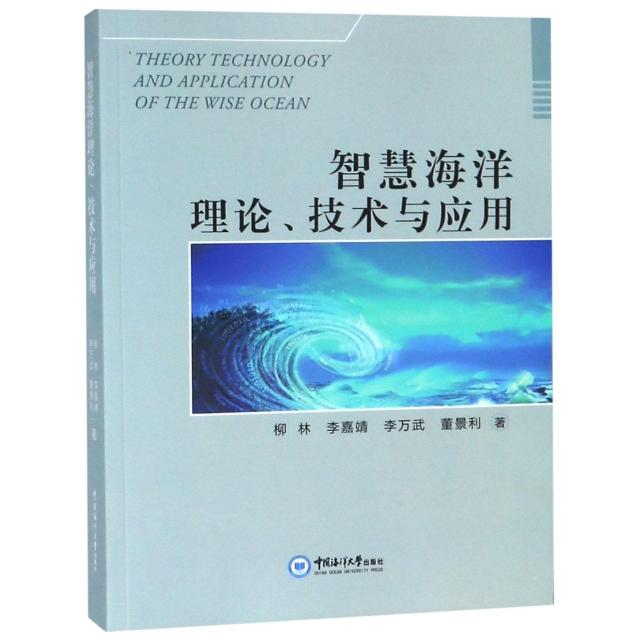 智慧海洋理論技術與應用