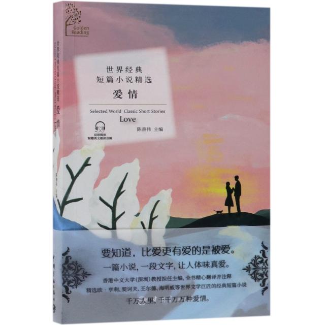 愛情(漢英對照)/世界經典短篇小說精選