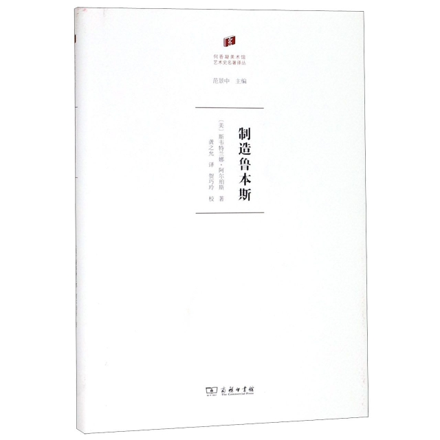 制造魯本斯(精)/何香凝美術館藝術史名著譯叢