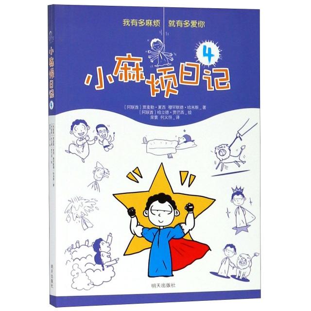 小麻煩日記(4)