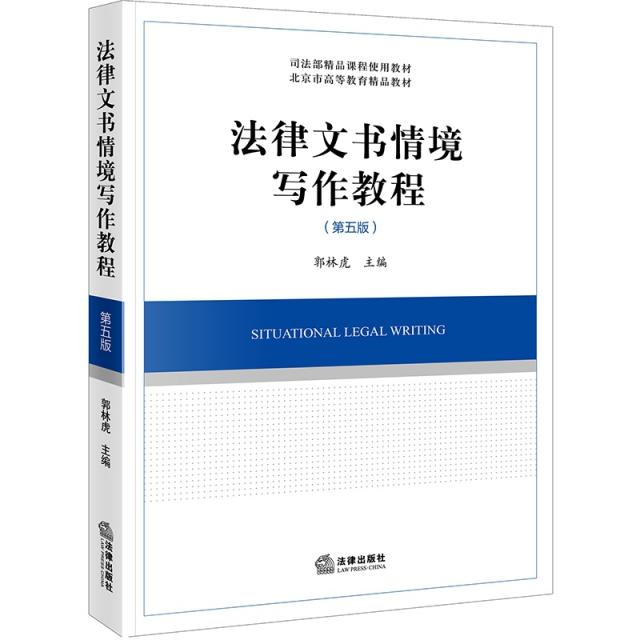法律文書情境寫作教程(第5版北京市高等教育精品教材)