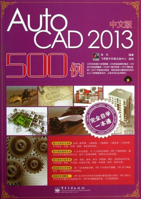 中文版AutoCAD2013500例(附光盤完全自學一本通)