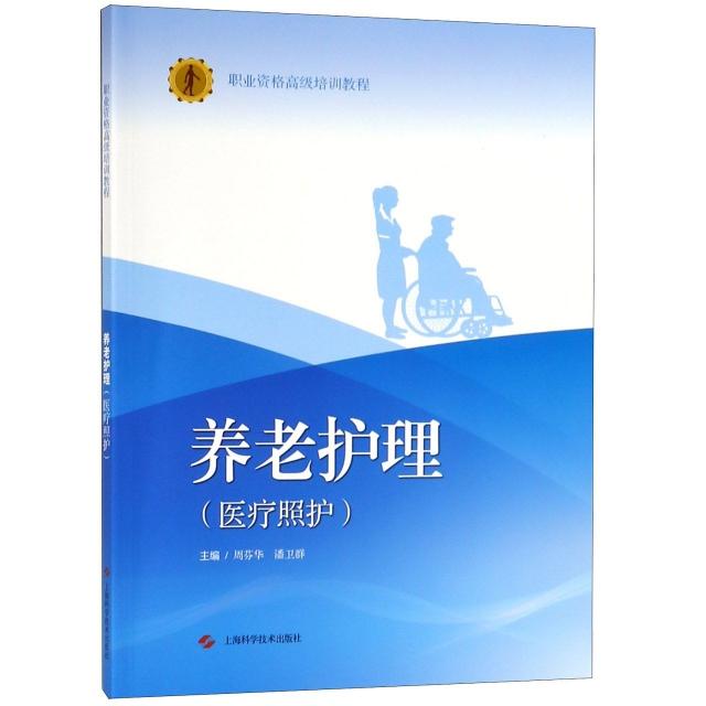 養老護理(醫療照護職業資格高級培訓教程)